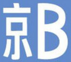 cropped-beijing-boyce-blog-header-001.jpg