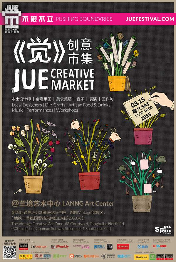 jue market 2015 lanng center guomao beijing china-001