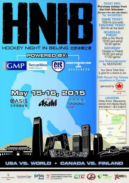 hockey night in beijing hnib china 2015.jpg