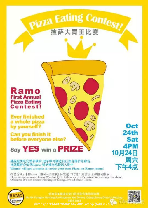 ramo pizza eating contest 2015 fangjia hutong beijing.jpg