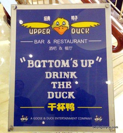 upper duck crowne plaza hotel lido beijing.jpg