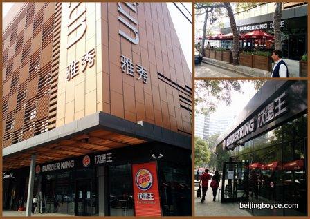yashow market 2015 sanlitun beijing mlb burger king cheers wine (4)
