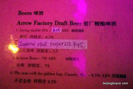 Beijing hutong pub crawl with Cafe de la Poste, Lark, Flow, Bungalow, Ron Mexico, Chill, 8 Bit, Dada and Temple. (9)