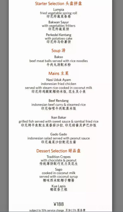 east hotel indonesia food week specials.jpg