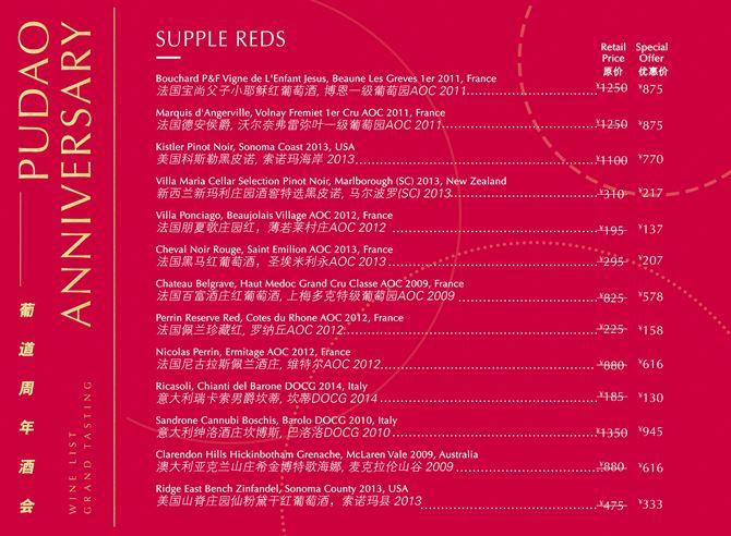 pudao wines beijing shanghai seventh anniversary 3