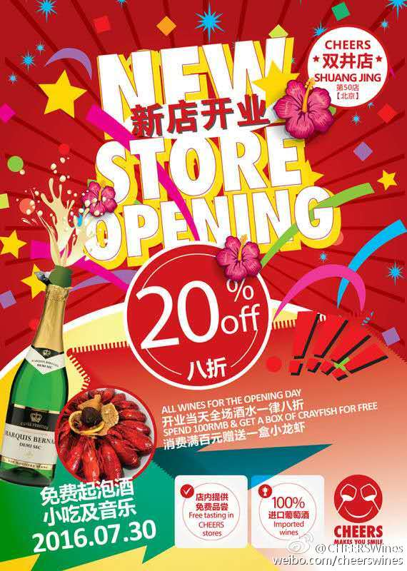 cheers wine shuangjing shop beijing crayfish deal