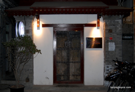 beijing boyce flashback 2009 purple haze restaurant 2  (4)
