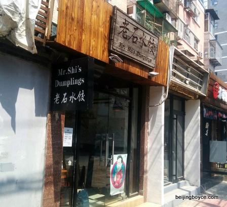 lucky lopez doner kebab mr shi's dumplings salsa caribe beijing china (3)