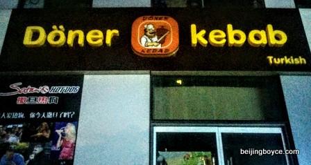 lucky lopez doner kebab mr shi's dumplings salsa caribe beijing china (4)