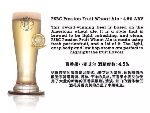 pasteur-street-brewing-passion-fruit-wheat-ale-saigon-vietnam