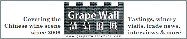 Grape Wall of China wine blog