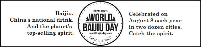 World Baijiu Day