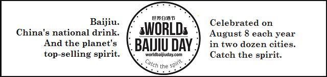 World Baijiu Day