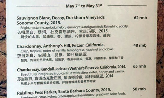 California Wine Insitute Element Fresh promotion in China