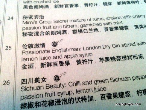 flamme-cocktail-menu-beijing-china