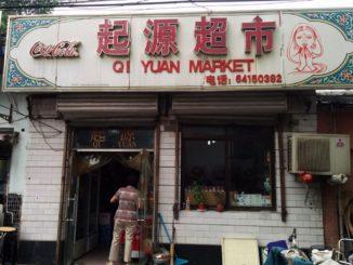 Qi Yuan Qiyuan Indian Market Beijing