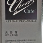 beijing bar restaurant flashback cheers cafe