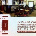 beijing bars memory cards 3 le bistrot parisien