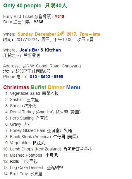 beijing christmas dinner 2017 joe's bar & grill