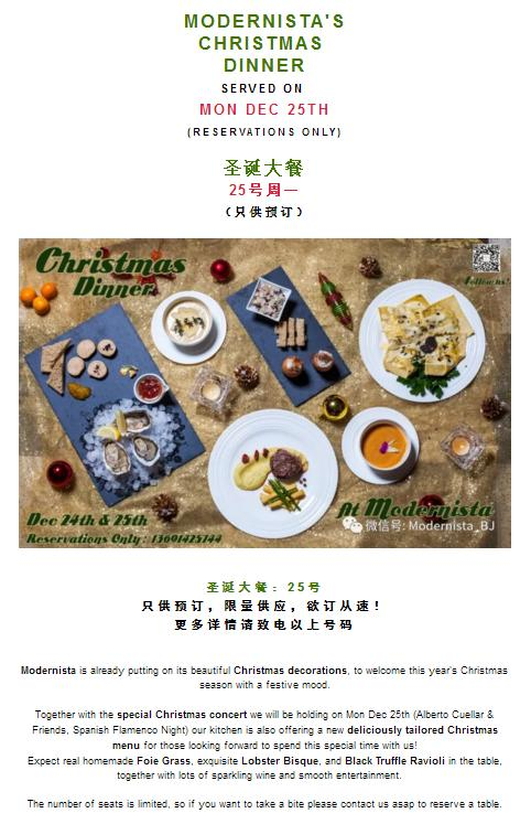 beijing christmas dinner 2017 modernista