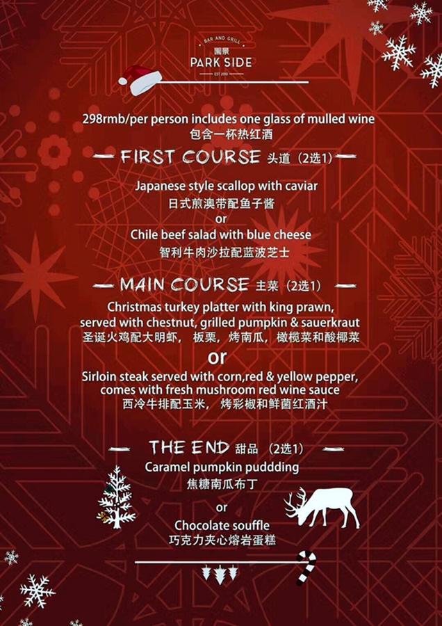 beijing christmas dinner 2017 park side