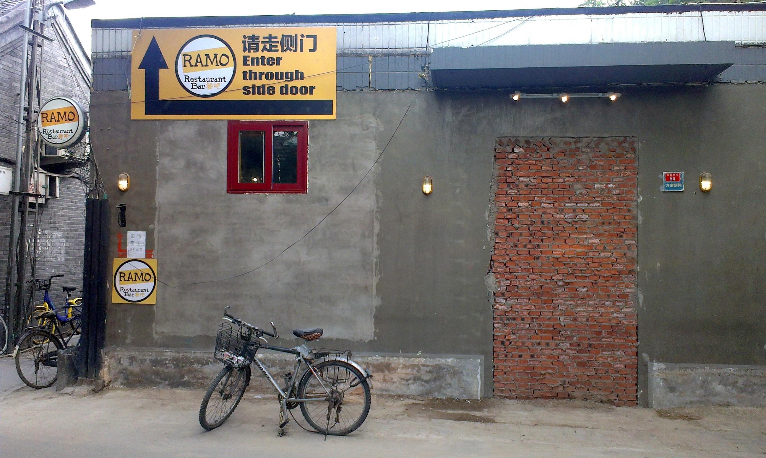tct fangjia hutong ramo beijing